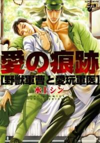 Ai no Konseki - Yajuu Gunsou to Aigan Guni