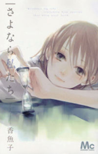 Sayonara Watashitachi