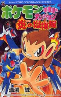 Pokemon Fushigi no Dungeon: Honoo no Tankentai