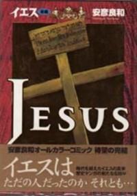 Jesus (YASUHIKO Yoshikazu)