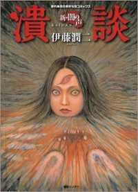 Shin Yami no Koe - Kaidan