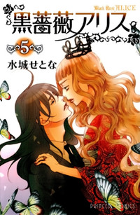 Kuro Bara Alice