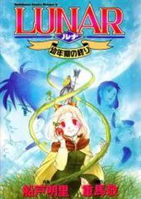 Lunar: Younenki no Owari