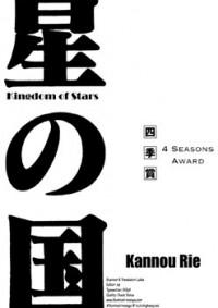 Kingdom of Stars