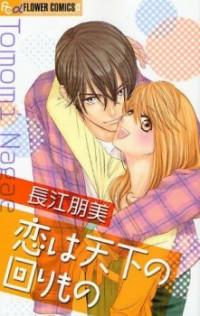 Ikenai Candy Love