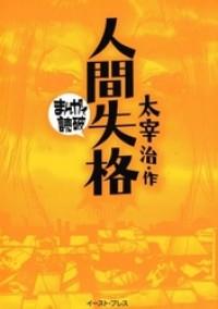 Ningen Shikkaku (DAZAI Osamu)