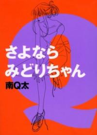 Sayonara Midori-chan