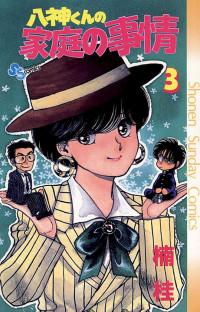 Yagami's Family Affairs