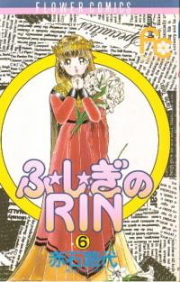 Fu.shi.gi no Rin
