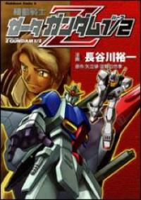 Kidou Senshi Zeta Gundam 1/2