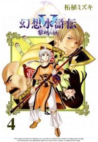 Gensou Suikoden V: Reimei no Shiro
