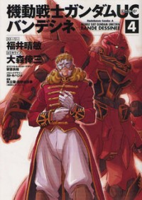 Kidou Senshi Gundam UC: Bande Dessinee