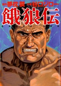Garouden (TANIGUCHI Jiro)
