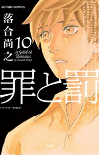 Tsumi to Batsu - A Falsified Romance