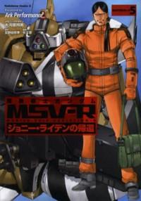 Kidou Senshi Gundam MSV-R: Johnny Ridden no Kikan