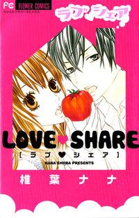 Love Share (SHIIBA Nana)