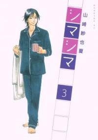 Shima Shima (YAMAZAKI Sayaka)