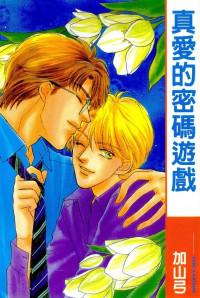 Real Love (KAYAMA Yumi)