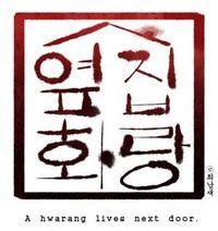 The Hwarang Next Door