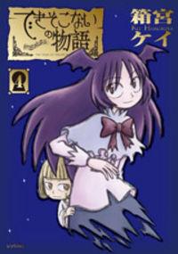 Dekisokonai no Monogatari