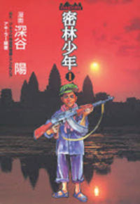 Mitsurin Shounen
