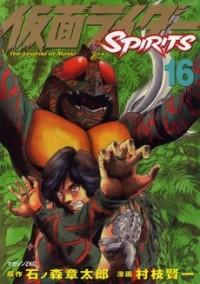 Kamen Rider Spirits