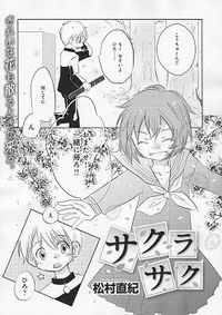 Sakura Saku (MATSUMURA Naoki)