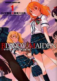 Bloody Maiden: Juusanki no Shima