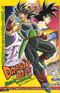 Dragon Ball - Episode of Bardock