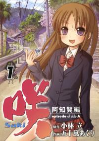 Saki: Achiga-hen episode of side-A
