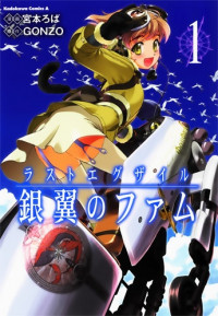 Last Exile - Ginyoku no Fam