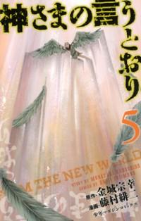 Kamisama no Iutoori (FUJIMURA Akeji)