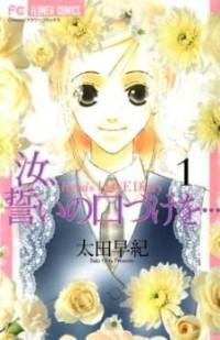 Nanji, Chikai no Kuchizuke wo...