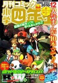 Pocket Monster Special: B-W Hen