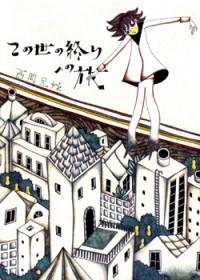 Kono Sekai no Owari e no Tabi